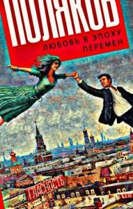 Книга Юрия Полякова - Любовь в эпоху перемен